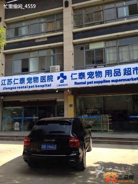 杭州哪些宠物医院比较靠谱