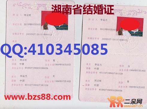 湖南流动人口证书样本_流动人口婚育证明 未婚证 内页图片